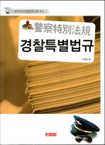 경찰특별법규(대학교재 경찰공채 시험 대비)