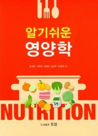 알기쉬운 영양학