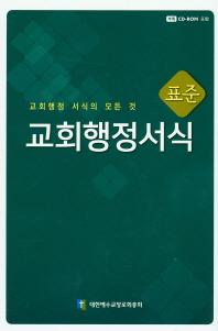 표준 교회행정서식