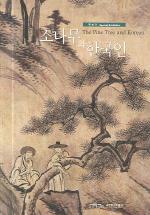 특별전 소나무와 한국인