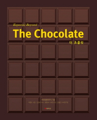 더 초콜릿(The Chocolate)