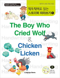 The Boy Who Cried Wolf & Chicken Licken 따라쓰기(양치기소년 치킨 리킨)