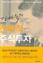 강병욱의 전략적 주식투자