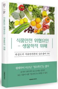 식품안전 위협요인: 생물학적 위해