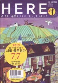 HERE 서울 음주명가 77(2013)