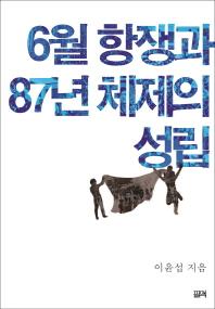 6월 항쟁과 87년 체제의 성립