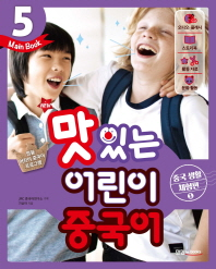 New 맛있는 어린이 중국어. 5(Main Book): 중국 생활 체험편(1)