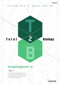 Total Biology. 2: 분자생물학 동물심리학(1)(PEET)