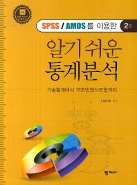 SPSS AMOS를 이용한 알기 쉬운 통계분석