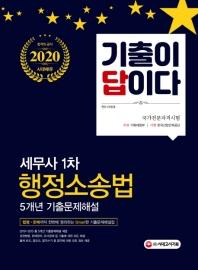기출이답이다 세무사 1차 행정소송법 5개년 기출문제해설집(2020)