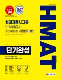 HMAT 현대자동차그룹 인적성검사 단기완성 최신기출유형+모의고사 3회(2021)