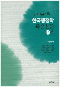 다시 읽고 싶은 한국행정학 좋은논문 14선