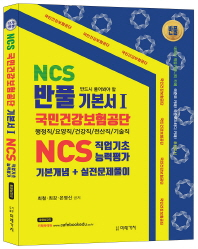 반풀 NCS 국민건강보험공단 기본서. 1: NCS 직업기초 능력평가