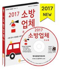 소방업체(2017)(CD)