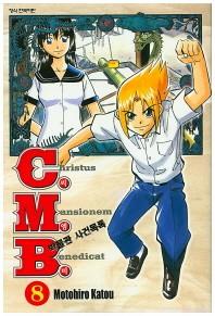 C M B 박물관 사건목록. 8