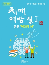 치매 예방 길. 1: 손은 제2의 뇌