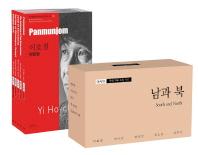 아시아 한국 대표 소설 110 세트. 6: 남과 북(소세트)