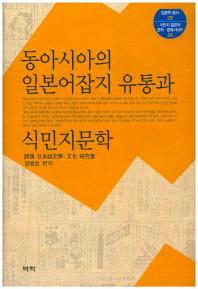 동아시아의 일본어잡지 유통과 식민지문학