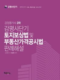 감평사단기 토지보상법 및 부동산가격공시법 판례해설(감정평가사 2차)