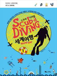 스쿠바 다이빙 세계여행. 1
