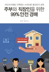 주부와 직장인을 위한 99% 안전 경매