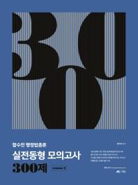 함수민 행정법총론 실전동형 모의고사 300제(2019)