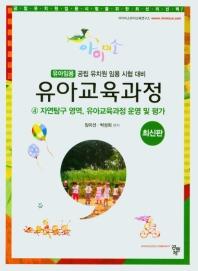 유아교육과정. 4: 자연탐구 영역, 유아교육과정 운영 및 평가