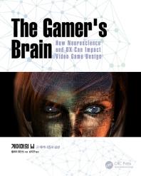 게이머의 뇌