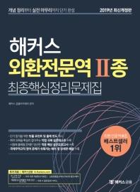 해커스 외환전문역 2종 최종핵심정리문제집(2019)
