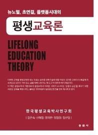 뉴노멀, 초연결, 플랫폼시대의 평생교육론