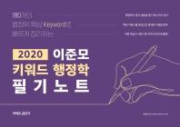 이준모 키워드 행정학 필기노트(2020)
