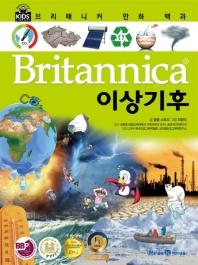 브리태니커 만화 백과. 69: 이상기후