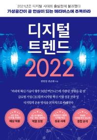 디지털 트렌드 2022