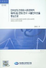 인터넷의 진화와 사회경제적 패러다임 변화 연구: 사물인터넷을 중심으로