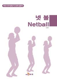 넷볼(Netball)