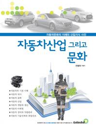 자동차산업 그리고 문화