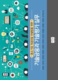 중소기업 자금조달 컨설팅을 위한 기술금융과 기술평가 실무