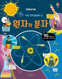 Usborne 원자와 분자