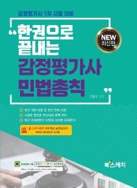 감정평가사 민법총칙(2021)