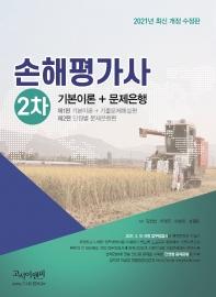 손해평가사 2차 기본이론 + 문제은행(2021)