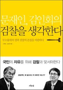 문재인 김인회의 검찰을 생각한다