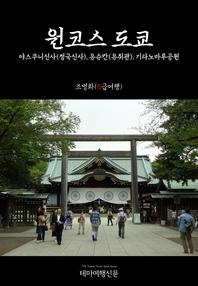 원코스 도쿄 야스쿠니신사(정국신사), 유슈칸(유취관), 기타노마루공원