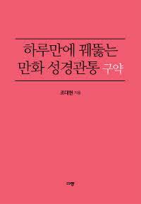 만화 성경관통(구약 편)