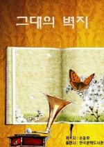 그대의 벽지