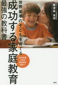 成功する家庭敎育最强の敎科書 世界基準の子どもを育てる
