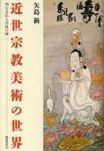 近世宗敎美術の世界 內なる佛と浮世の神