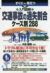 すぐに役立つ入門圖解交通事故の過失割合ケ-ス別288
