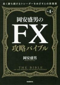 岡安盛男のFX攻略バイブル 長く勝ち續けるトレ-ダ-をめざす人のための實踐書