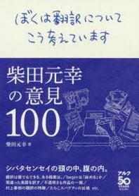 ぼくは飜譯についてこう考えています 柴田元幸の意見100