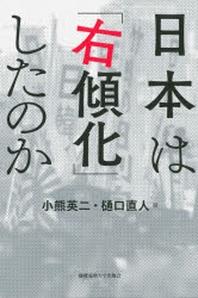日本は「右傾化」したのか